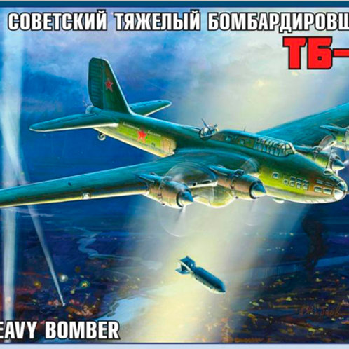 32-7291 САМОЛЕТ БОМБАРДИРОВЩИК ТБ-7(ЗВ)