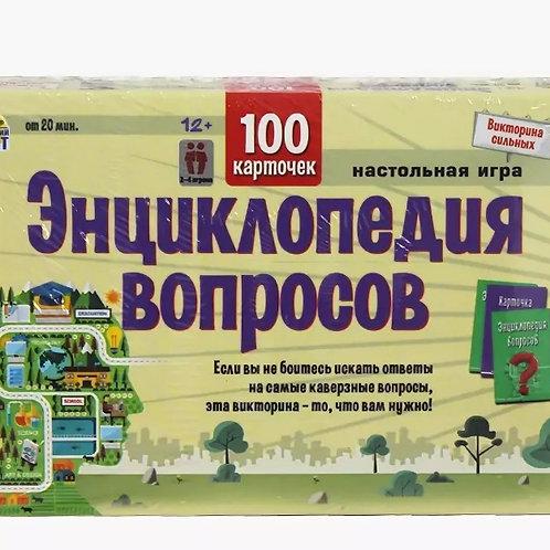 03-468 ВИКТОРИНА СИЛЬНЫХ.100 карт.ЭНЦИКЛОПЕДИЯ ВОПРОСОВ(РК)