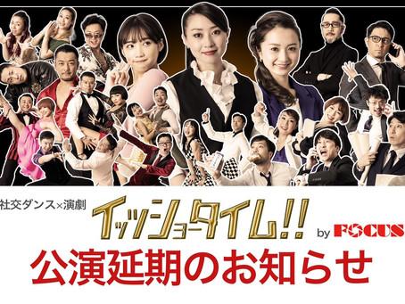 舞台FOCUS「イッツショータイム!!」 開催延期のお知らせとお詫び