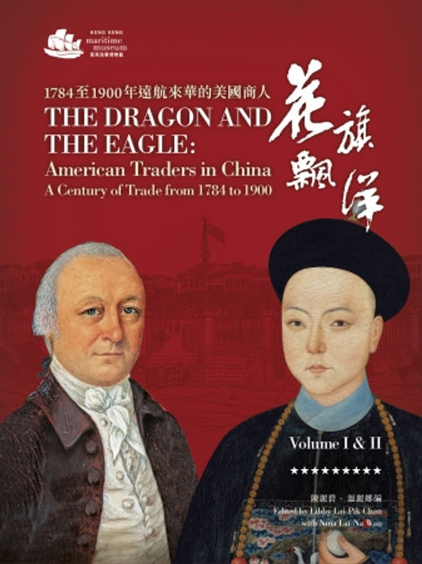 The Dragon and the Eagle: American Traders in China, A Century of Trade from 178