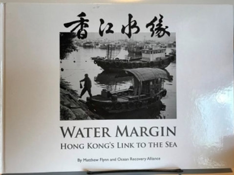 Water Margin: Hong Kong's Link to the Sea by Matthew Flynn and Ocean Recovery Al
