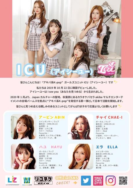 ICU-JAPAN 1st TOUR