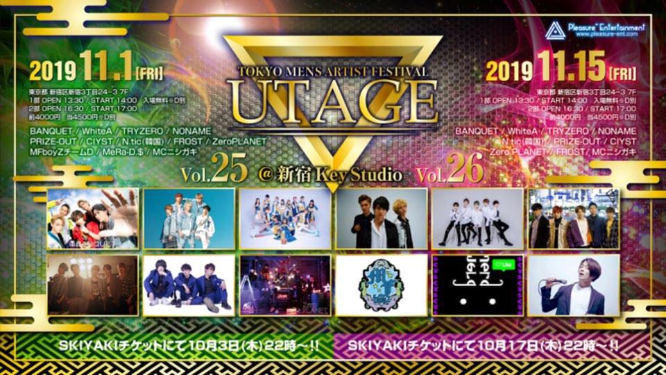 UTAGE_N.tic