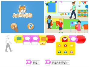 用圖像積木學編程!美國頂尖大學聯合開發適合孩童入門的程式語言 - ScratchJr小塗鴉
