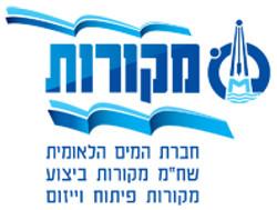 mekorot_heb logo_2015