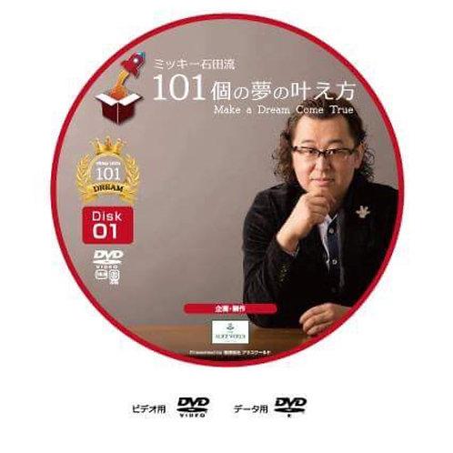 101個の夢の叶え方DVD