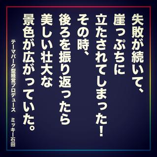 【あきらめない!】Vol.14