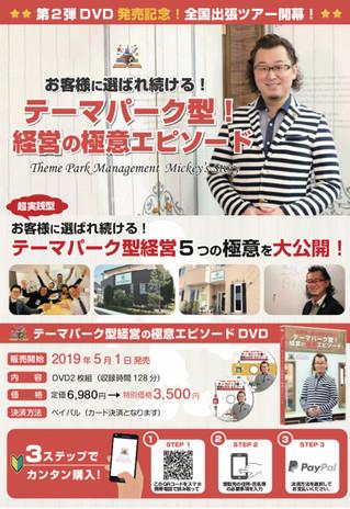 【DVD発売記念ラジオ収録の巻】