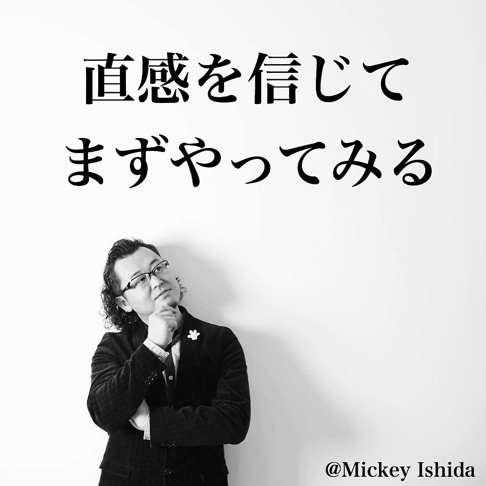 ミッキー石田 直感力