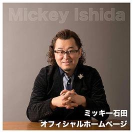 ミッキー石田 テーマパーク型経営の極意 コンサルタント 講師 セミナー 美容室経営