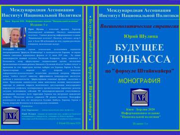 Работа Юрия Шулипы Будущее Донбасса по «формуле Штайнмайера» вошла в индексы научного цитирования