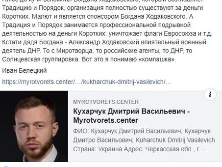 Кухарчук Дмитрий Васильевич / Кухарчук Дмитро Васильович / Kuharchuk Dmitrij Vasilevich