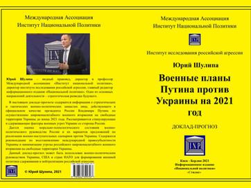 Новая книга Юрия Шулипы: Военные планы Путина против Украины на 2021 год
