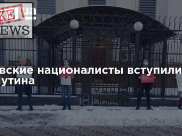 В Киеве у Посольства РФ титушки напали на акцию в поддержку протестов в РФ и Навального