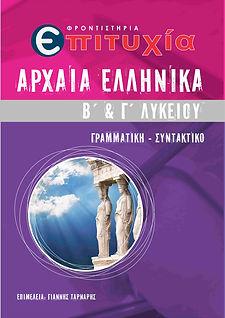 BLA-L-B & G-ARXAIA GRAMS EX (3)-F.jpg