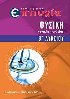 BLA-B-FYSIKHS EX (5)-F.jpg