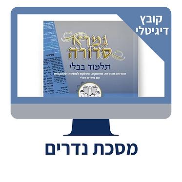 מסכת נדרים - פרקים א'-ג' - קובץ דיגיטלי