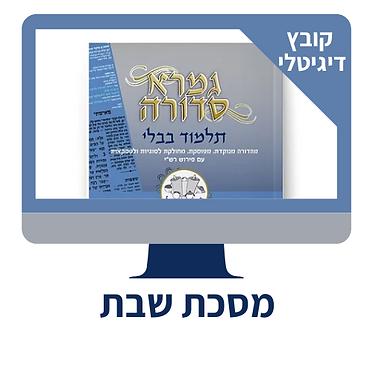 מסכת שבת - פרק יז' - קובץ דיגיטלי