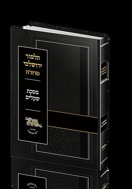 מארז 10 כרכים - ירושלמי שקלים