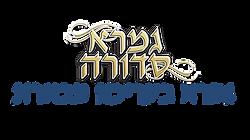 לוגו-גמרא-סדורה-בעריכה-מבארת.png