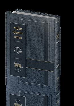 מסכת שקלים - ירושלמי - קובץ דיגיטלי