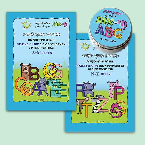 חבילה מיוחדת -  אותיות באנגלית 2 חוברות ומשחק חי-אות