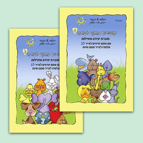 חבילה מיוחדת -  שתי חוברות מציירים מחוץ לצורה - לב