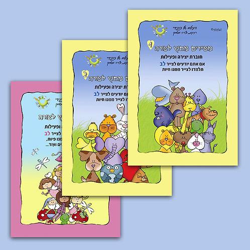 חבילה מיוחדת -   3 חוברות מציירים מחוץ לצורה - לב חיות ופיות