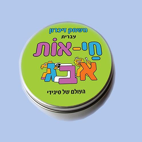 חי-אות עברית