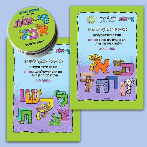סט מיוחד -  אותיות בעברית 2חוברות ומשחק חי-אות