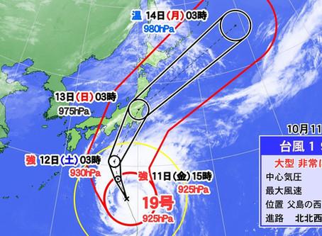 台風19号の接近に伴う対応について