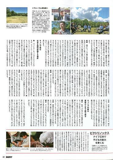 掲載記事_123.jpg
