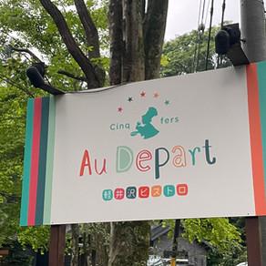 『Au Depart Cinq fers 』(オーデパール サンクフェール)オープン!