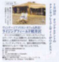 掲載記事_132.jpg