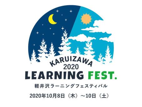 2020年10月8~10日で開催決定!軽井沢ラーニングフェスティバル