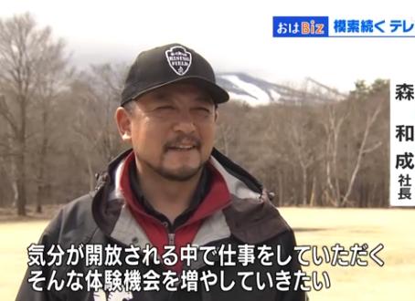 NHKにご紹介頂きました