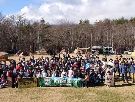 2019年秋・ライジングフィールド軽井沢大感謝祭!