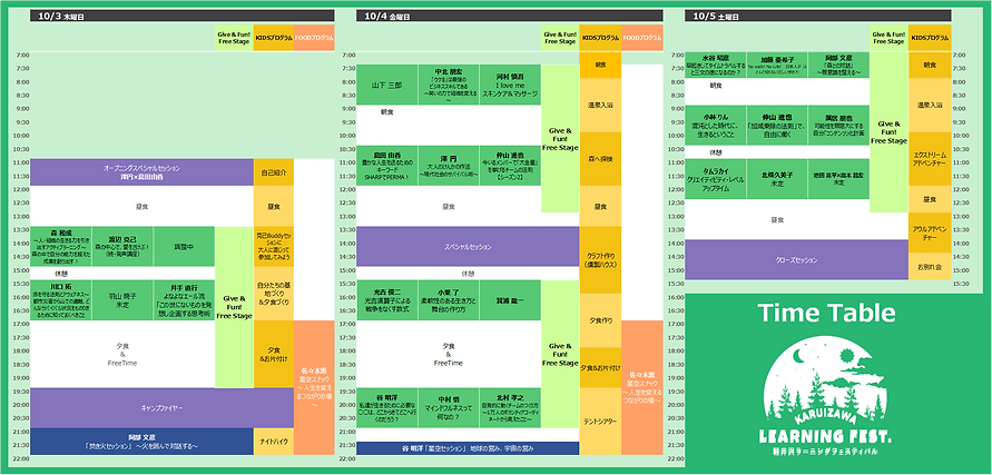 Learning Festival 2019_Time  Table_ver1.