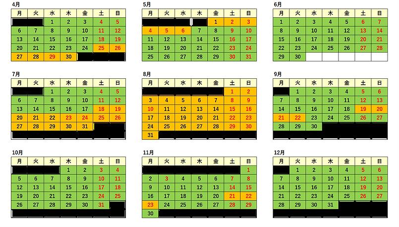 2020年 シーズンカレンダー.png