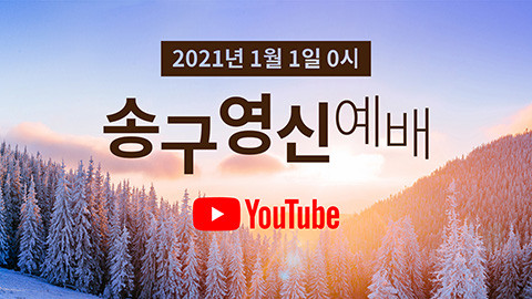 2021-01-01 송구영신예배