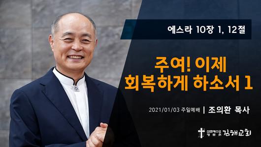 2021-01-03 신년주일예배