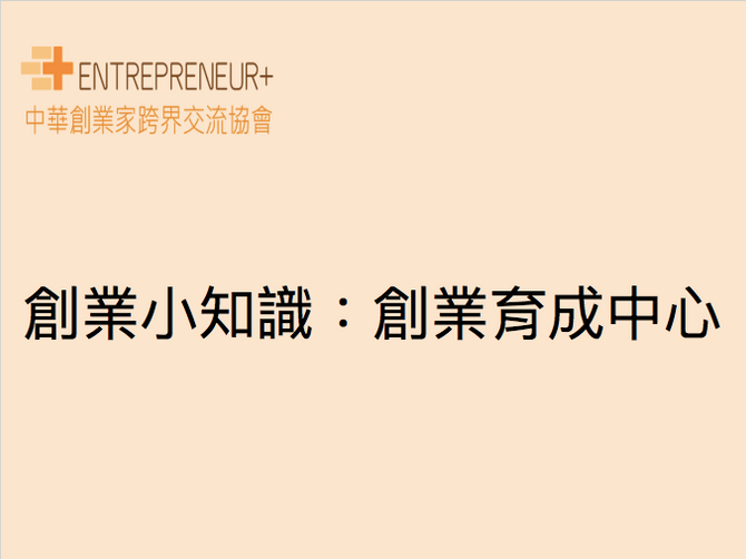 創業小知識:創業育成中心(上)
