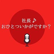 ラジオカバーアート おひとついかがですか_edited.jpg