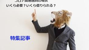 東京都の小規模事業者・中小企業者 必読!コロナ関連の融資の現状は? いくら借りられるの?(令和2.12.28更新)