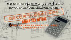 三輪税理士事務所のサイト