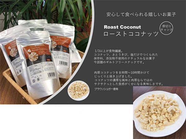 ローストココナッツ.jpg