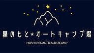 hoshinomoto.jpg