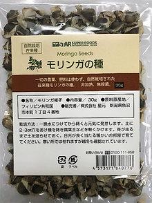 モリンガの種(自然栽培・在来種 )