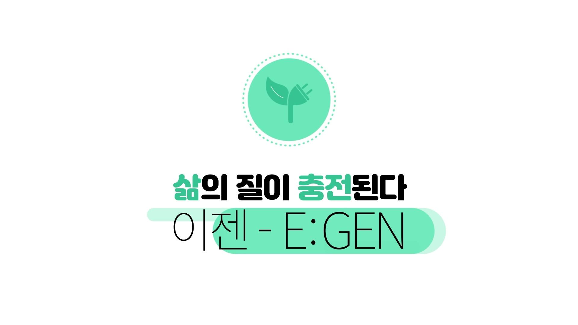 EGEN_200116_002.mp4_20200117_144651.049.