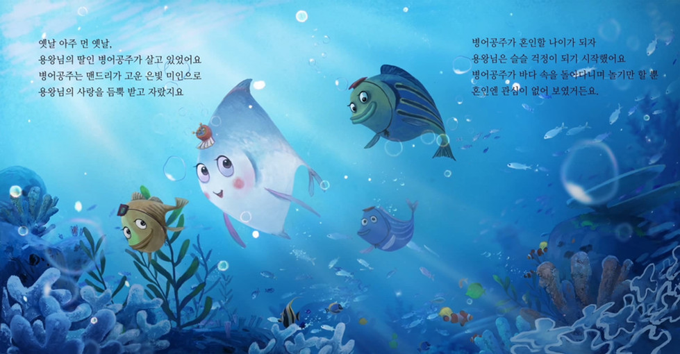 2018_고흥설화 E-Book_c_병어공주와 빨간 실.mov_201806